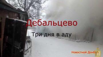 Дебальцево. Три дня в аду/Debaltseve. Three Days in Hell