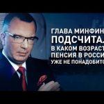 Глава Минфина подсчитал, в каком возрасте пенсия в России уже не понадобится