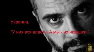 Украина. «У них вся власть, а мы — их игрушки». /Филипп Экозьянц