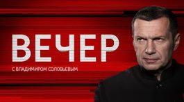 Вечер с Владимиром Соловьевым от 17.07.2018