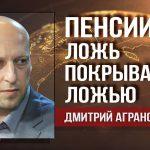 Дмитрий Аграновский. Ручные спойлеры избиркома призваны слить референдум