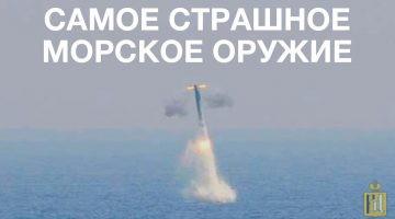 РУССКИЙ «ЦИРКОН» БЬЁТ ИЗ-ПОД ВОДЫ