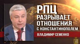 Владимир Семенко. Главные цели американских кураторов Варфоломея