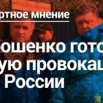 Ищенко: Порошенко готовит новые провокации против России
