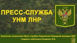 20 февраля 2019 г Заявление начальника Пресс службы Управления Народной милиции ЛНР