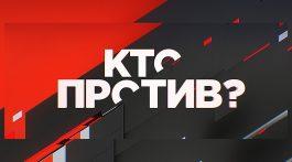 «Кто против?»: социально-политическое ток-шоу с Михеевым и Соловьевым от 26.04.2019