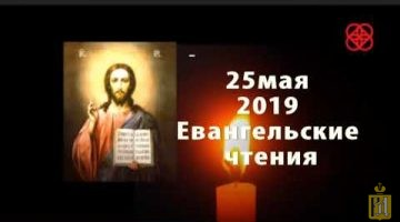 25 мая Душеполезное Евангельские чтения дня