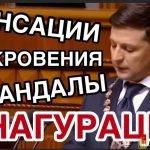 Как прошла инаугурация Зеленского, что творили Порошенко, Парубий, Аваков