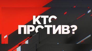 «Кто против?»: социально-политическое ток-шоу с Михеевым и Соловьевым от 24.05.2019