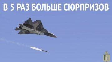 СУ-57 НАНЁС УДАР ПО КРИТИКАНАМ