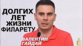 Демарш Филарета еще сильнее ударит по ПЦУ. Валентин Гайдай