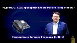 РадиоНОД: США проверяют власть России на прочность? Комментарии Евгения Федорова 11.06.19