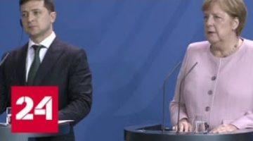 Во время встречи с Зеленским Меркель начало трясти — Россия 24