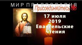 17 июля Душеполезное Евангельские чтения