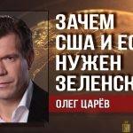 Итоги выборов: что определит будущее Украины. Олег Царёв