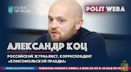 Александр Коц, корреспондент «Комсомольской правды» в большом интервью