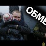 Обмен пленными Украина-Россия
