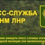 19 октября 2019 г Заявление офицера Пресс службы Управления Народной милиции ЛНР Филипоненко И М