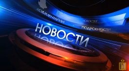 Новости Новороссии от 13.10.2019