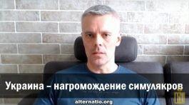 Андрей Ваджра: Украина – нагромождение симулякров