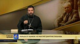 Протоиерей Андрей Ткачёв. Польза от ошибок: Из мыслей Дмитрия Лихачева