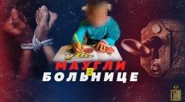 РОДИТЕЛИ УПРЯТАЛИ ЗДОРОВОГО РЕБЁНКА В БОЛЬНИЦУ // Алексей Казаков