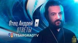 «Отец Андрей: ответы». На ваши вопросы отвечает протоиерей Андрей Ткачёв