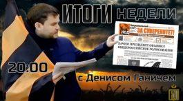 Итоги недели с Денисом Ганичем 17.02.20