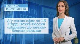 А у самих офис за 1,5 млрд: Почта России «обдирает до нитки» бедных сельчан