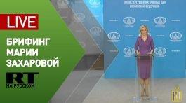 Брифинг официального представителя МИД Марии Захаровой (28 мая 2020)