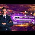 Вести в субботу с Сергеем Брилевым от 18.02.17(HD)