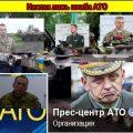 Наглая ложь штаба АТО о потерях ВСУ