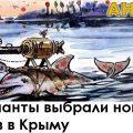 Оккупанты выбрали новых жертв в Крыму. Антифейк.