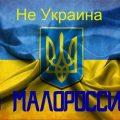 Николай Стариков: Зачем провозгласили Малороссию