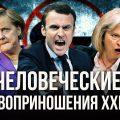 Назло русским. Зачем Европа убивает детей?
