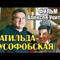 Пресс-секретарь патриарха Кирилла высказал комплименты фильму «Матильда» и попытался опровергнуть каноны Церкви