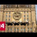 Срочно! МИД РФ ввел ответные санкции в отношении США