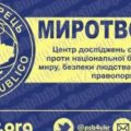 «Дискотека Авария» внесена в «Чистилище» сайта «Миротворец»
