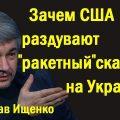 Pocтиcлaв Ищeнкo — Зaчeм CШA paздувaют «paкeтный» cкaндaл нa Укpaинe?
