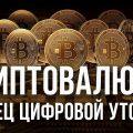 Валентин Катасонов. Что ждёт Россию и мир в 2018-м году