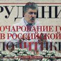 Грудинин — разочарование года в российской политике