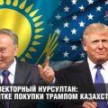 Многовекторный Нурсултан: о попытке покупки Трампом Казахстана