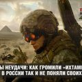 Солдаты неудачи: как громили «ихтамнетов» и почему в России так и не поняли своих