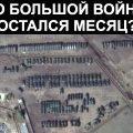 США БРОСАЮТ 37 ТЫСЯЧ УКРОВОЯК НА ДОНБАСС
