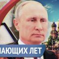 ПУТИН ПООБЕЩАЛ РУССКИМ ДИКТАТУРУ