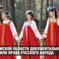 В Калужской области документально закрепили права русского народа