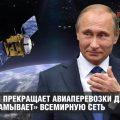 Россия прекращает авиаперевозки для НАТО и «обламывает» всемирную сеть