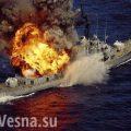 Сирия: Су-30 ВКС России уничтожил военный корабль, предостерегая флот США и НАТО