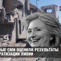 Западные СМИ оценили результаты демократизации Ливии