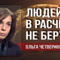 Ольга Четверикова. Об исполнителях и заказчиках пенсионного блицкрига